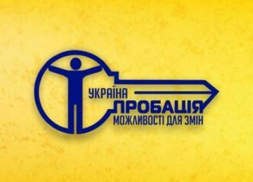 http://vysh.gov.ua/wp-content/uploads/2018/05/kartynka-probatsiya.jpg