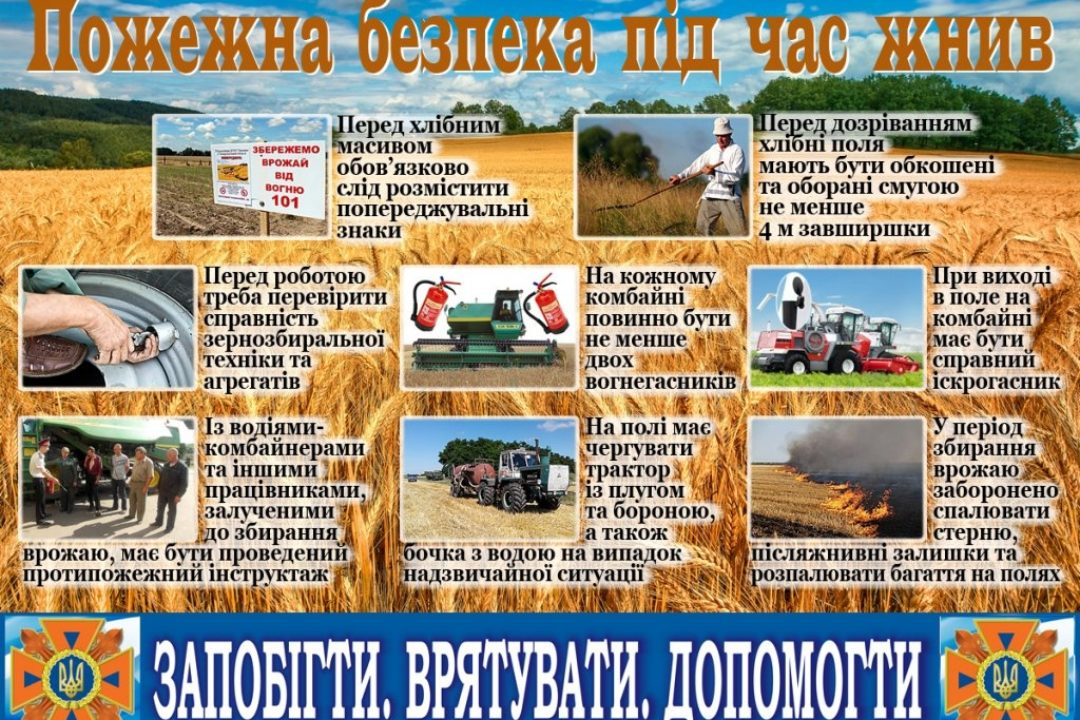 Дотримуйтесь правил пожежної безпеки під час жнив – Вишгородська РДА